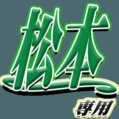 サイン風名字シリーズ【松本さん】専用
