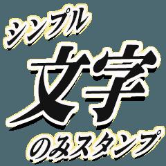 大人が使うスタンプ【シンプル文字大きめ】
