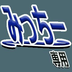 サイン風あだ名シリーズ【みっちー】文字大