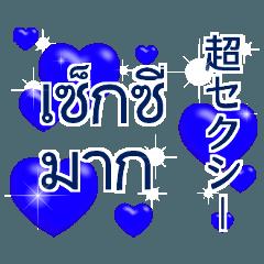 タイ語と日本語ハートで愛情表現