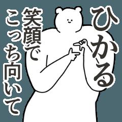 [LINEスタンプ] ひかるに送る大好きとほめるスタンプ (1)
