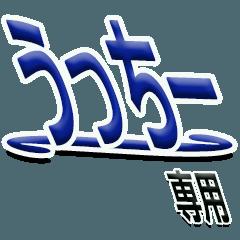 サイン風あだ名シリーズ【うっちー】文字大
