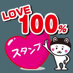 LOVE100%スタンプ