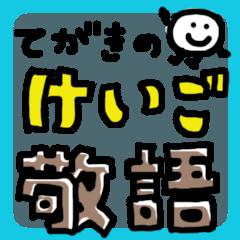 【敬語】手書きの柔らかい敬語文字