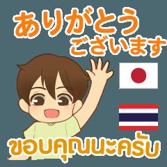 [LINEスタンプ] 泰郎君 : 感謝の毎日 日本語&タイ語