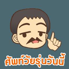 [LINEスタンプ] タイフェス博士 : 今日の若者言葉 タイ語