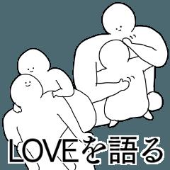 LOVEを語る【愛について送る】シュール