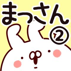 【まっさん】専用2
