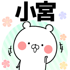小宮の元気な敬語入り名前スタンプ(40個入)