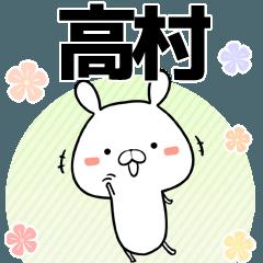 高村の元気な敬語入り名前スタンプ(40個入)