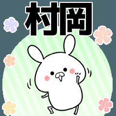 村岡の元気な敬語入り名前スタンプ(40個入)