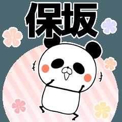 保坂の元気な敬語入り名前スタンプ(40個入)