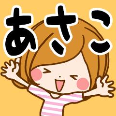 ♦あさこ専用スタンプ♦