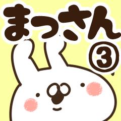 【まっさん】専用3