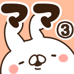 【ママ】専用3