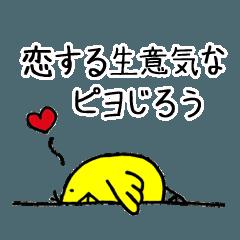 恋する生意気なピヨじろう(ラブ編)