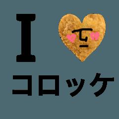 コロッケマン9 【コロッケLOVE】