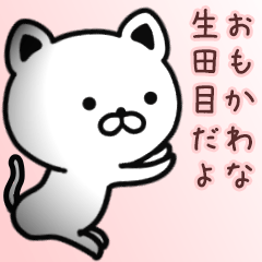 生田目さん専用面白可愛い名前スタンプ