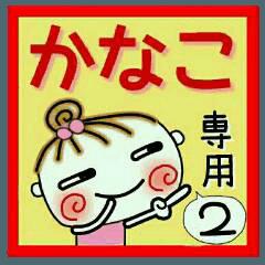 [かなこ]の便利なスタンプ!2