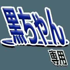 サイン風あだ名シリーズ【黒ちゃん】文字大