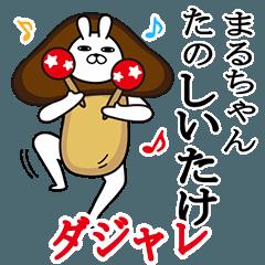 まるちゃんが使う名前スタンプダジャレ編