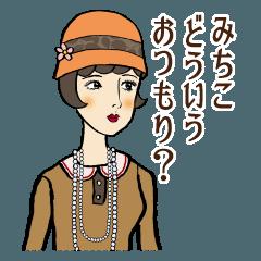 モダンガールズ【みちこ】専用スタンプ
