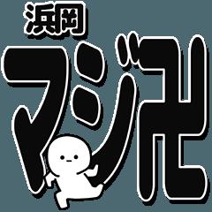 浜岡さんデカ文字シンプル