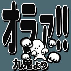 九鬼さんデカ文字シンプル