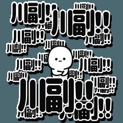 川副さんデカ文字シンプル