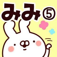 【みみ】専用5