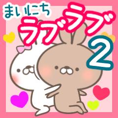まいにちラブラブ2【Love】