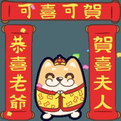 ▶︎柴の犬 パ兄 単身の犬 (陰暦の新年)