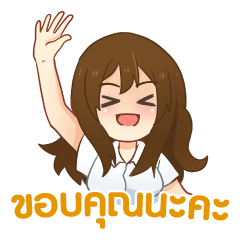 [LINEスタンプ] アイちゃん : 感謝の毎日 タイ語