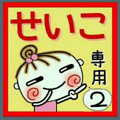 [せいこ]の便利なスタンプ!2