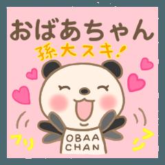 おばあちゃん専用のスタンプ(パンダver.)