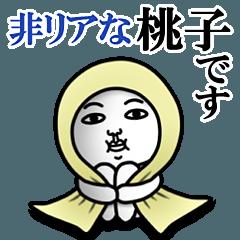 非リア「桃子/ももこ」の名前スタンプ 漢字