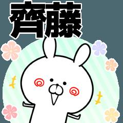 齊藤の元気な敬語入り名前スタンプ(40個入)
