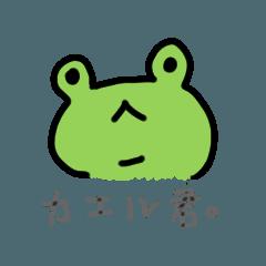 [LINEスタンプ] カエル君 ver.1