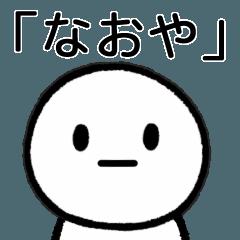 「なおや」専用シンプルスタンプ