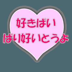 動かないデカ文字(方言で愛の告白)