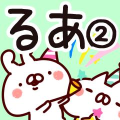 【るあ】専用2