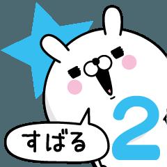 ☆すばる☆が使う名前あだ名スタンプ2