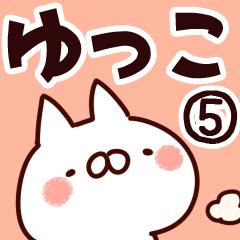【ゆっこ】専用5