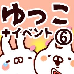【ゆっこ】専用6