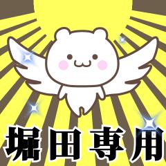 ▶️堀田専用!神速で動く名前スタンプ