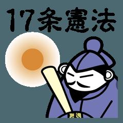太子と17条憲法(現代語訳)