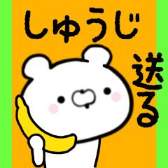 しゅうじくんに送る限定スタンプ/日常★★