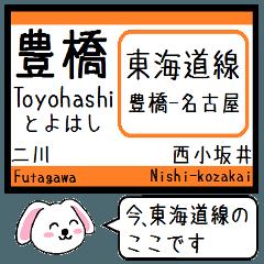 東海道線(豊橋-名古屋)いまこの駅 タレミー