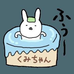 くみちゃん専用スタンプ(うさぎ)