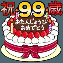 67歳から99歳までの誕生日ケーキ☆